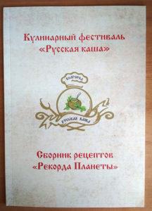 Сборник рецептов каш