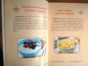 Рецепты каш из сборника